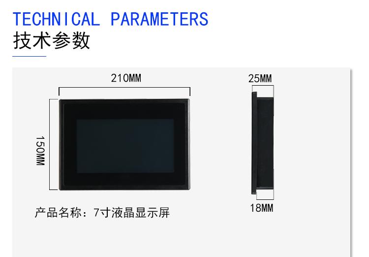 7寸液晶触摸屏 尺寸.jpg