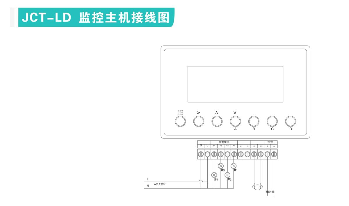 hg0088注册玩法路灯监控主机接线图
