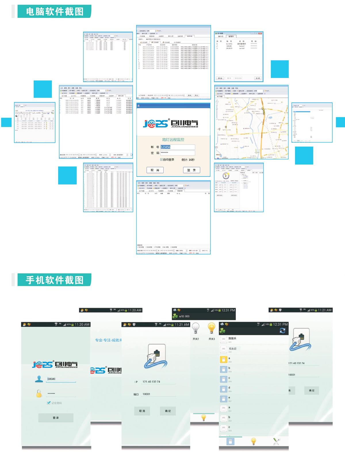 菲皇国际路灯监控系统